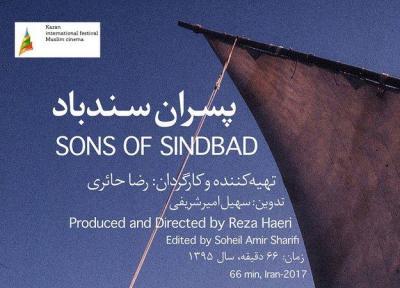 پسران سندباد در جشنواره کازان روسیه