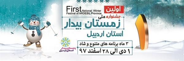اولین جشنواره ملی زمستان بیدار در اردبیل شروع به کار کرد