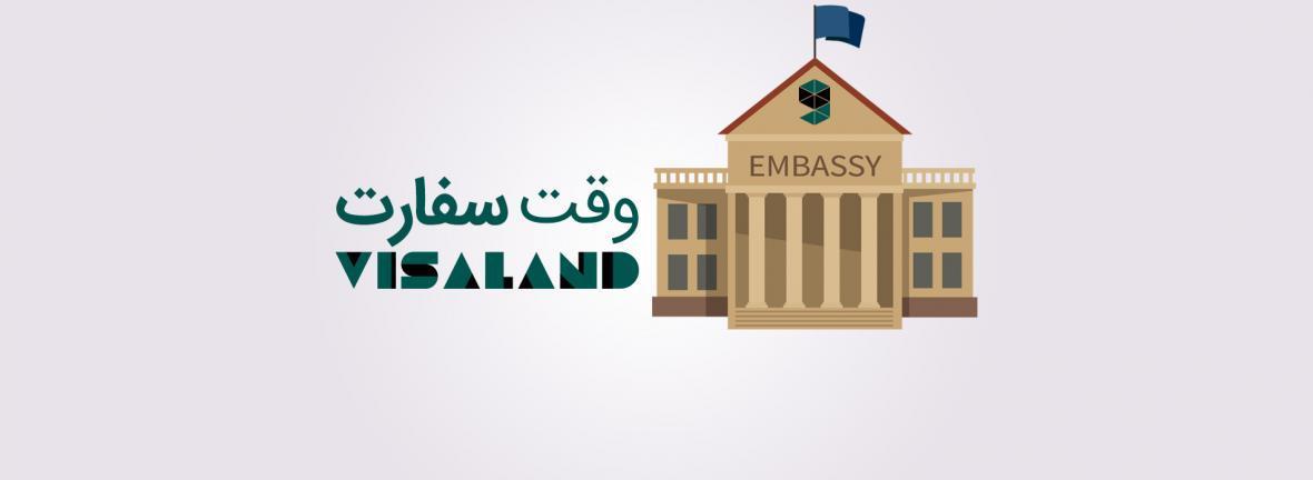 5 توصیه برای دریافت وقت سفارت 5 کشور اروپائی