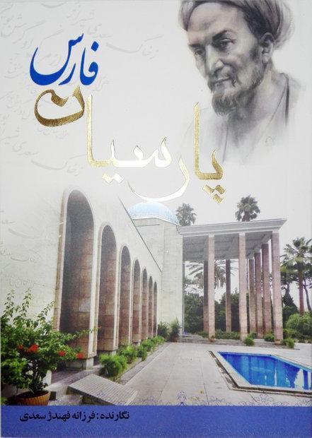 انتشار آیین های مردم سعدی در کتاب پارسیان فارس