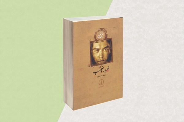 معرفی رمان برای زمان قرنطینه؛ غرور و تعصب از جین آستین