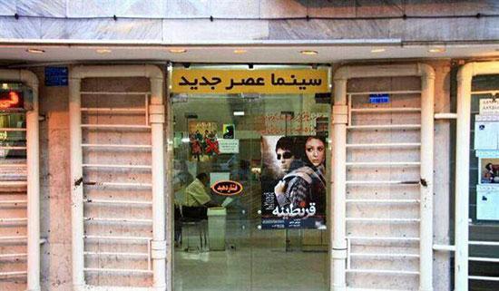 نگاهی به سینما های قدیمی، اما پررونق تهران