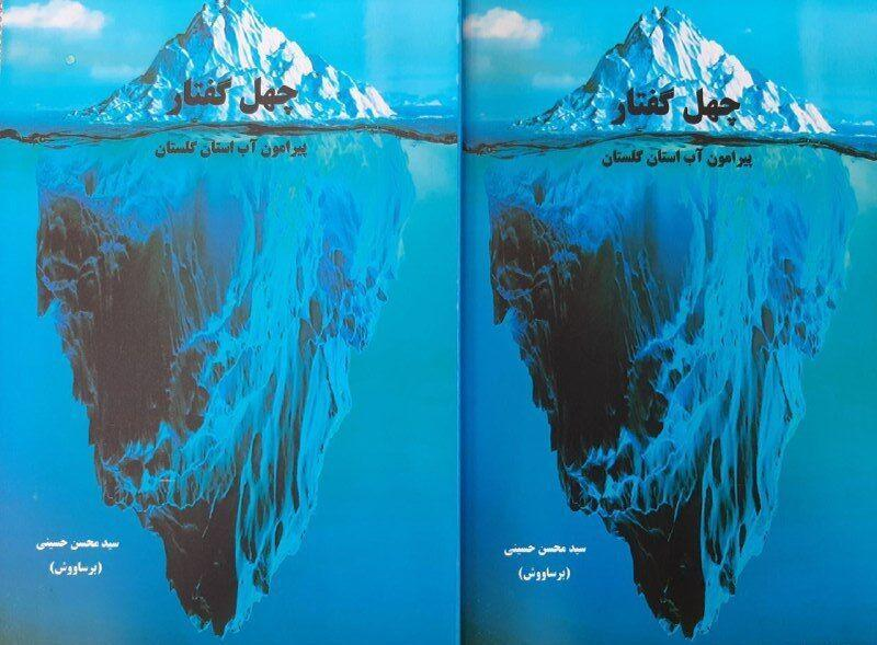 خبرنگاران کتاب چهل گفتار پیرامون آب گلستان منتشر شد