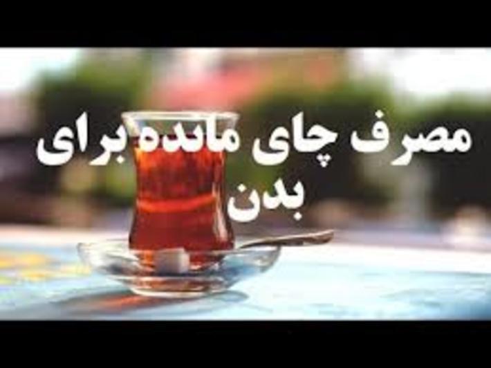 مضرات نوشیدن چای کهنه دم مضرات نوشیدن چای کهنه دم