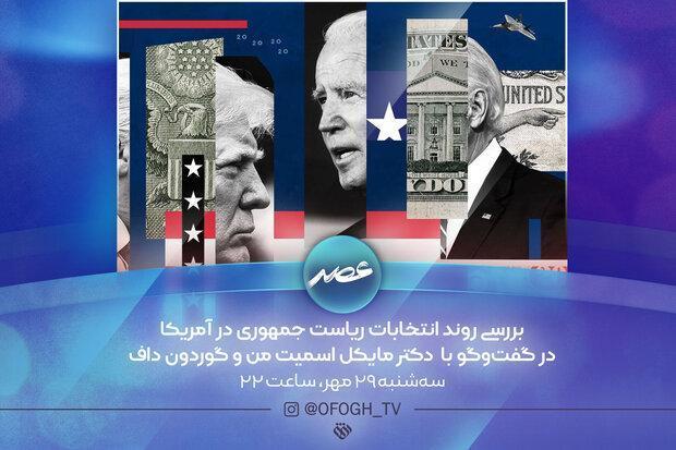 آنالیز فرایند انتخابات ریاست جمهوری آمریکا در شبکه افق