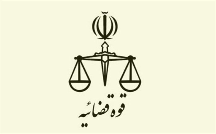 اطلاعیه قوه قضاییه در خصوص پاسخ معاونت حقوقی ریاست جمهوری