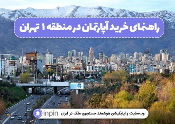 راهنمای خرید آپارتمان در منطقه 1 تهران