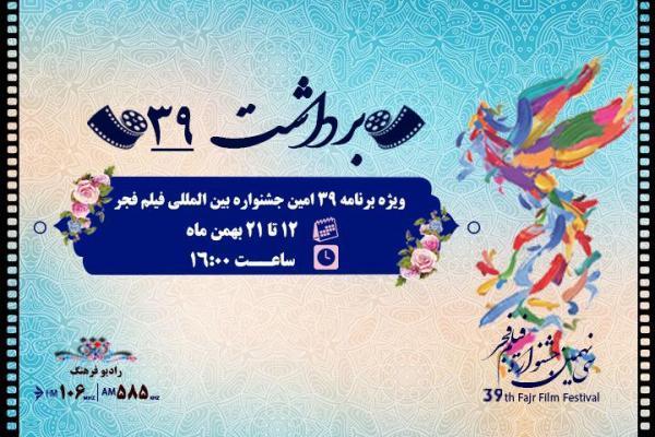 برداشت 39 رادیوی فرهنگ همراه با جشنواره فیلم فجر