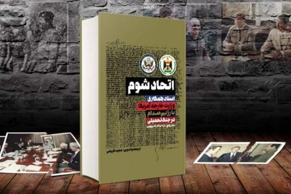 زوایای مبهم جنگ ایران و عراق را در کتاب اتحاد شوم بخوانید
