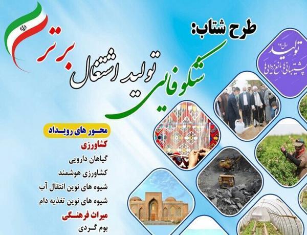 خبرنگاران طرح شتاب در شهرستان خواف خراسان رضوی شروع شد