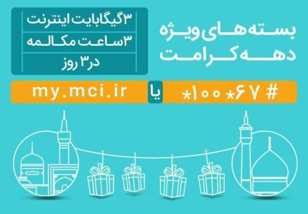 بسته اینترنت و مکالمه ویژه همراه اول به مناسبت دهه کرامت