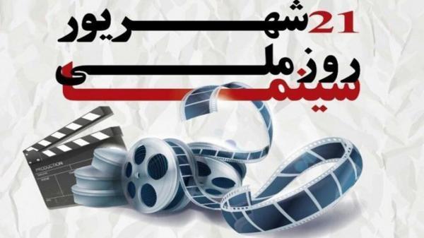 تشریح برنامه های روز ملی سینما